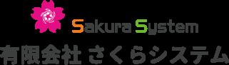 new_sakura-systemLogo